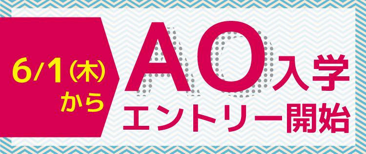 【AO入学】6月1日(木)より AO入学エントリー開始!