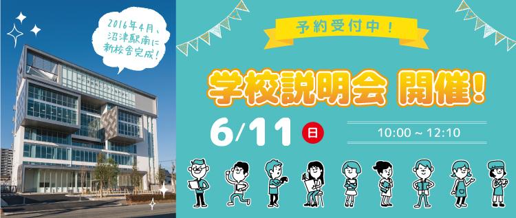 【学校説明会】6月11日(日) 参加申込受付中!