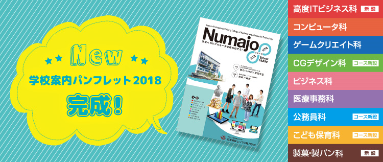 【最新!】学校案内パンフレット2018完成!