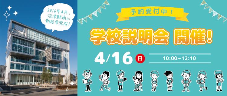【学校説明会】4月16日(日) 参加申込受付中!