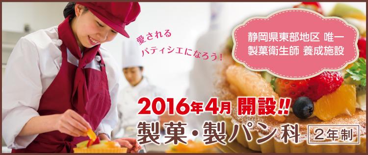 製菓・製パン科