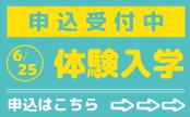 [予約受付中]体験入学 6月25日開催!