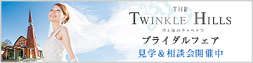 THE TWINKLE HILLS ブライダルフェア
