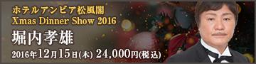 クリスマスディナーショー【堀内孝雄】