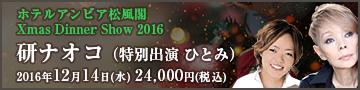 クリスマスディナーショー【研ナオコ】