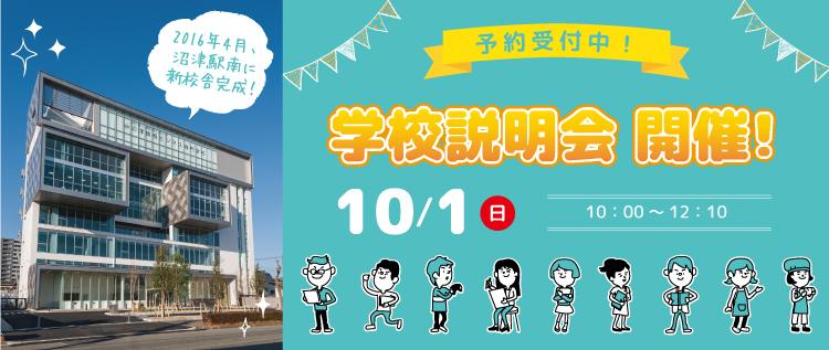 【学校説明会】10月1日(日) 参加申込受付中!
