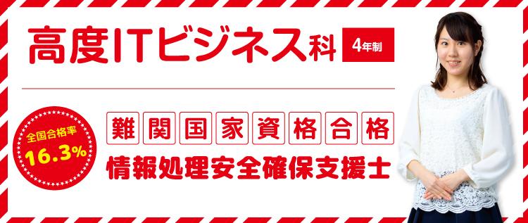 【高度ITビジネス科】難関国家資格「情報処理安全確保支援士」合格!