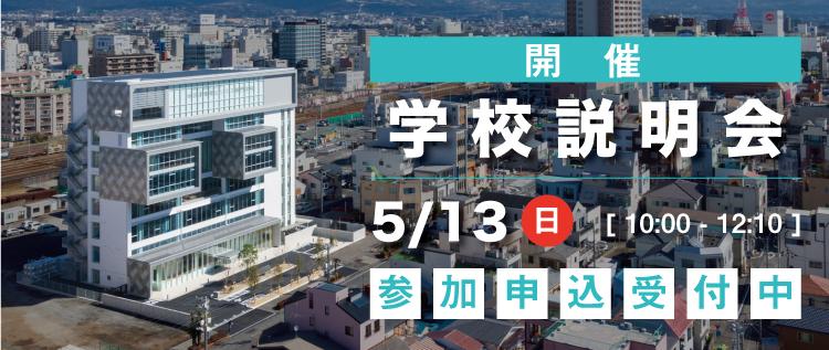 【学校説明会】5月13日(日) 参加申込受付中!