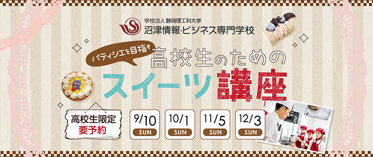【製菓・製パン科】高校生のためのスイーツ講座開催☆