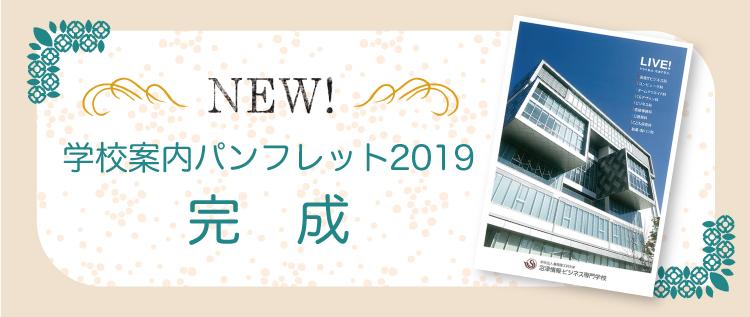 【最新!】学校案内パンフレット2019完成!