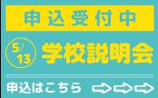 [予約受付中]学校説明会 5月13日開催!
