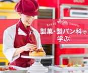 【特集】製菓・製パン科で学ぶ