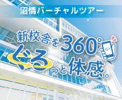 【沼情バーチャルツアー】新校舎を360°ぐるっと体感!