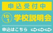 [予約受付中]学校説明会 10月1日開催!